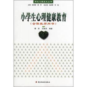 库存新书  小学生心理健康*(全体教师用书)