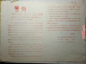 套红号外:最新消息(1966.12.18)(油印)