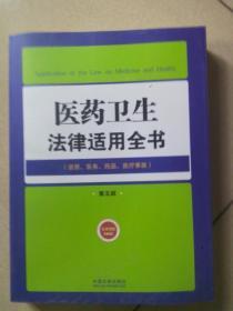 医药卫生法律适用全书.第五版