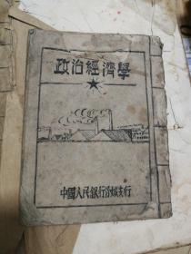 应当是解放区抄本    政治经济学     中国人民银行汾城支行