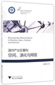 温州产业区重构:空间、演化与网络