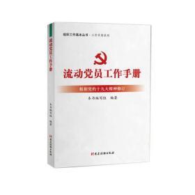流动党员工作手册(根据党的十九大精神修订)