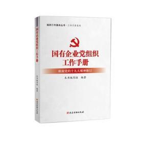 国有企业党组织工作手册