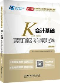 会计基础/会计从业资格考试辅导用书编写组/北京理工大学出版/9787568232227