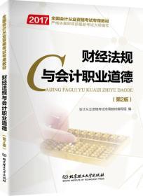 会计从业资格考试教材2017 财经法规与会计职业道德(第2版)