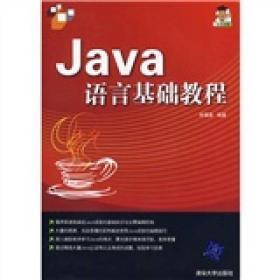 Java语言基础教程