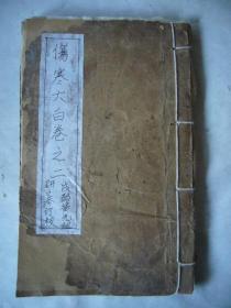 民国线装石印本:伤寒大白卷之二