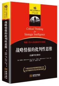 战略情报的批判性思维:(情报与反情报丛书)