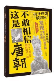 不敢相信这是唐朝:618~907年盛世的另一面金城出版宋燕9787515513010