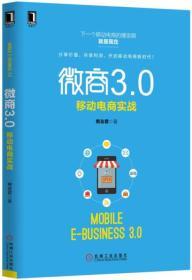 微商3.0移动电商实战