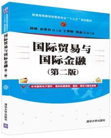 清仓处理! 国际贸易与国际金融(第二版)杨娟9787302454045清华大学出版社