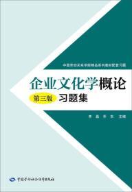 企业文化学概论(第3版)习题集李磊,乔东 主编