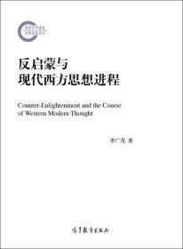 反启蒙与现代西方思想进程