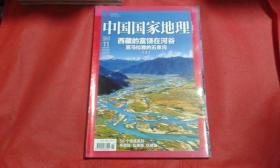 中国国家地理 2011 11 总第613期