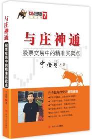 专家论股丛书:与庄神通——股票交易中的精准买卖点