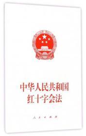 中华人民共和国红十字会法