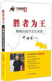 胜者为王:精确的股价定位系统/股票