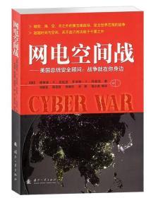 网电空间战:美国总统安全顾问:战争就在你身边