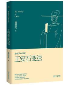 易中天中华史 第十八卷:王安石变法