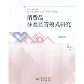 消费品分类监管模式研究