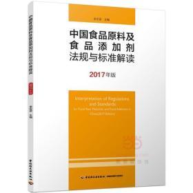 中国食品原料及食品添加剂法规与标准解读(2017年版)