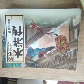 中国绘·绘本水浒传 全彩儿童版(套装共10册)
