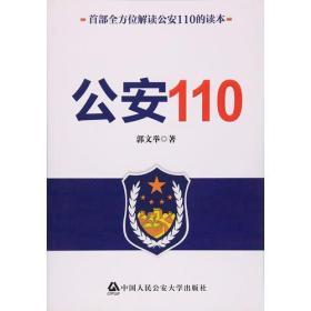 公安110