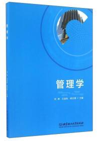 当天发货,秒回复咨询绝版  正版2手  管理学 刘琳,王金秋,胡云清如图片不符的请以标题和isbn为准。