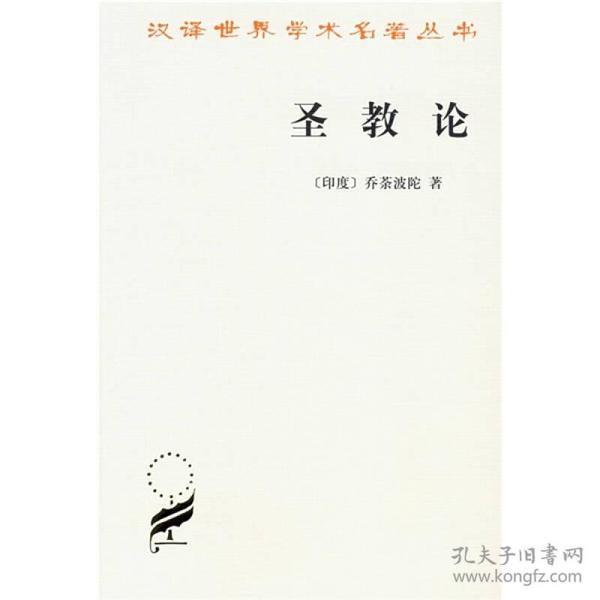 新書--漢譯名著--圣教論