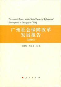 广州社会保障改革发展报告(2016)