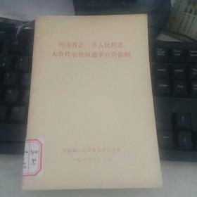河南省县、乡人民代表大会代表换届选举宣传提纲