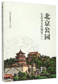 北京公园生态与文化研究 二 专著 北京市公园管理中心主编 bei jing gong yuan sh