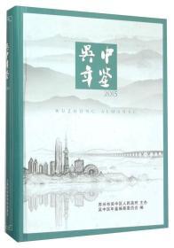 2015-吴中年鉴