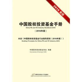 中国股权投资基金手册(2016年版)