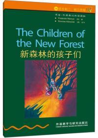 新森林的孩子们(2级适合初2初3年级)/书虫牛津英汉双语读物