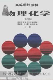 物理化学 (第四版) 上册