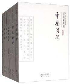 崇文国学经典普及文库(第一辑)