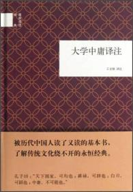 大学中庸译注(精)/国民阅读经典