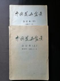 中国花卉盆景(1985年1-12期合订本(上下2册全)