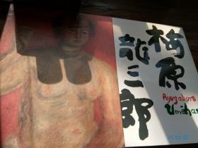 现代日本美术全集12 梅原龙三郎 世界级油画大师