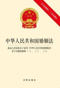 中华人民共和国婚姻法 法律出版社 法律出版社 9787519706777