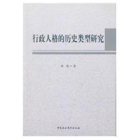 【正版】行政人格的历史类型研究 杨艳著