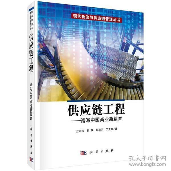 供应链工程——谱写中国商业新篇章