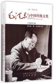#毛泽东与中国传统文化(RL)—(文化类)(人民联盟文库)