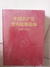中国共产党党内法规选编2007-2012  20全新未开封