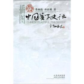 中国美学史话山西人民李翔德等9787203067818