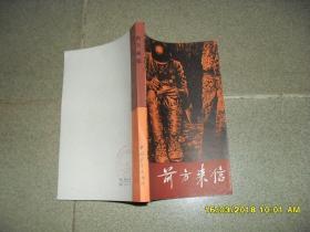 前方来信(85品小32开书名页有3字迹1986年1版1印235页)40687