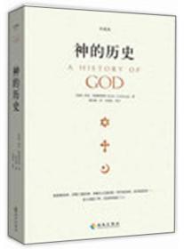 神的历史-珍藏版