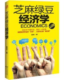 芝麻绿豆经济学