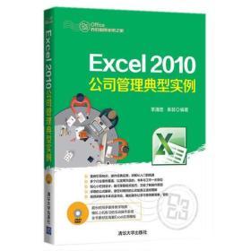 Excel 2010公司管理典型实例 配光盘  Office办公应用非常之旅